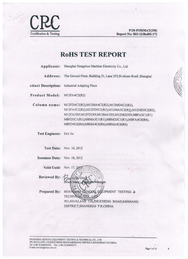 国产连接器RoSH认证